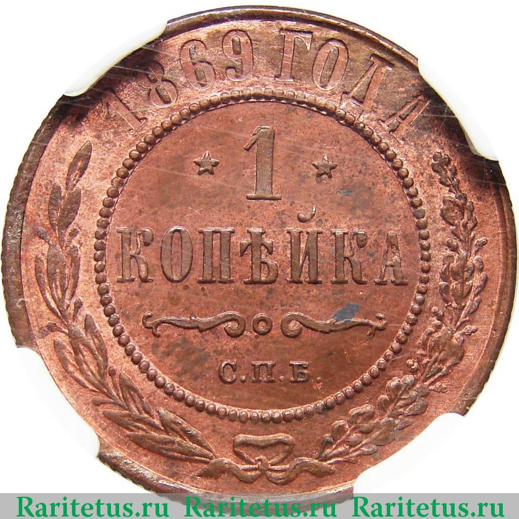 3 копейки 1869 года цена монеты 1723 года стоимость