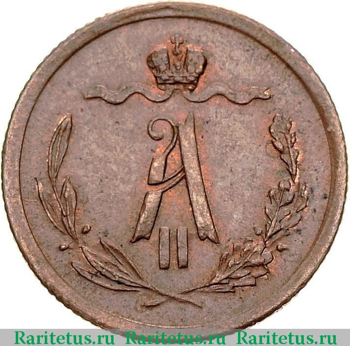 2 копейки 1878 года цена стоимость монеты форум самарских нумизматов