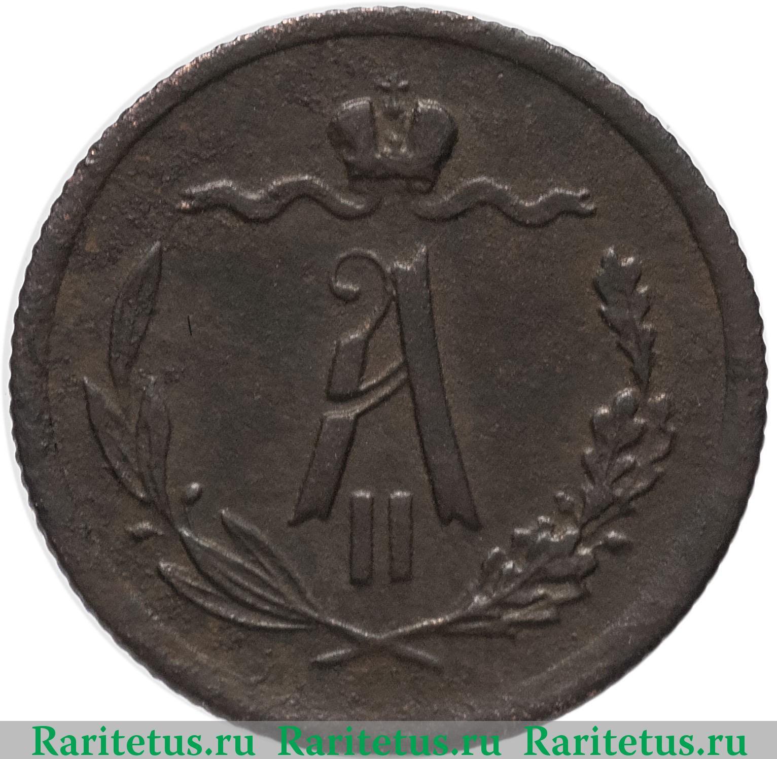 Стоимость монеты 1881 года 5 копеек куда сдавать редкие монеты