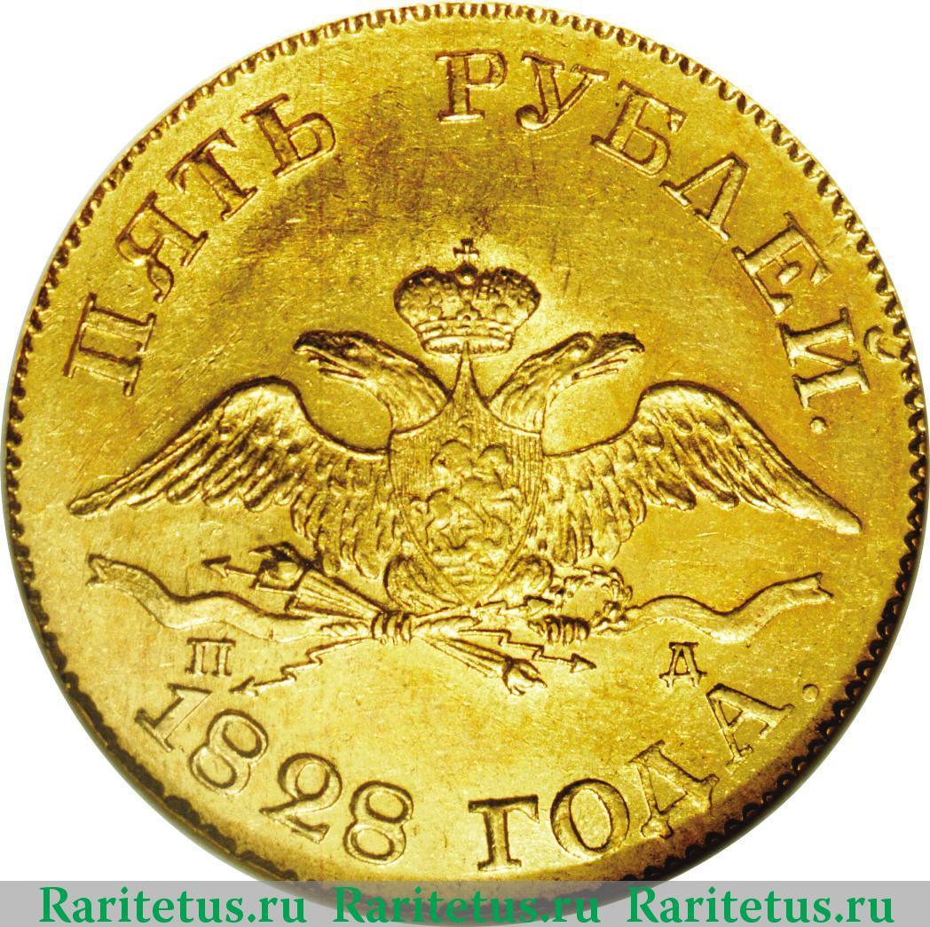 Аверс монеты 5 рублей 1828 года СПБ-ПД