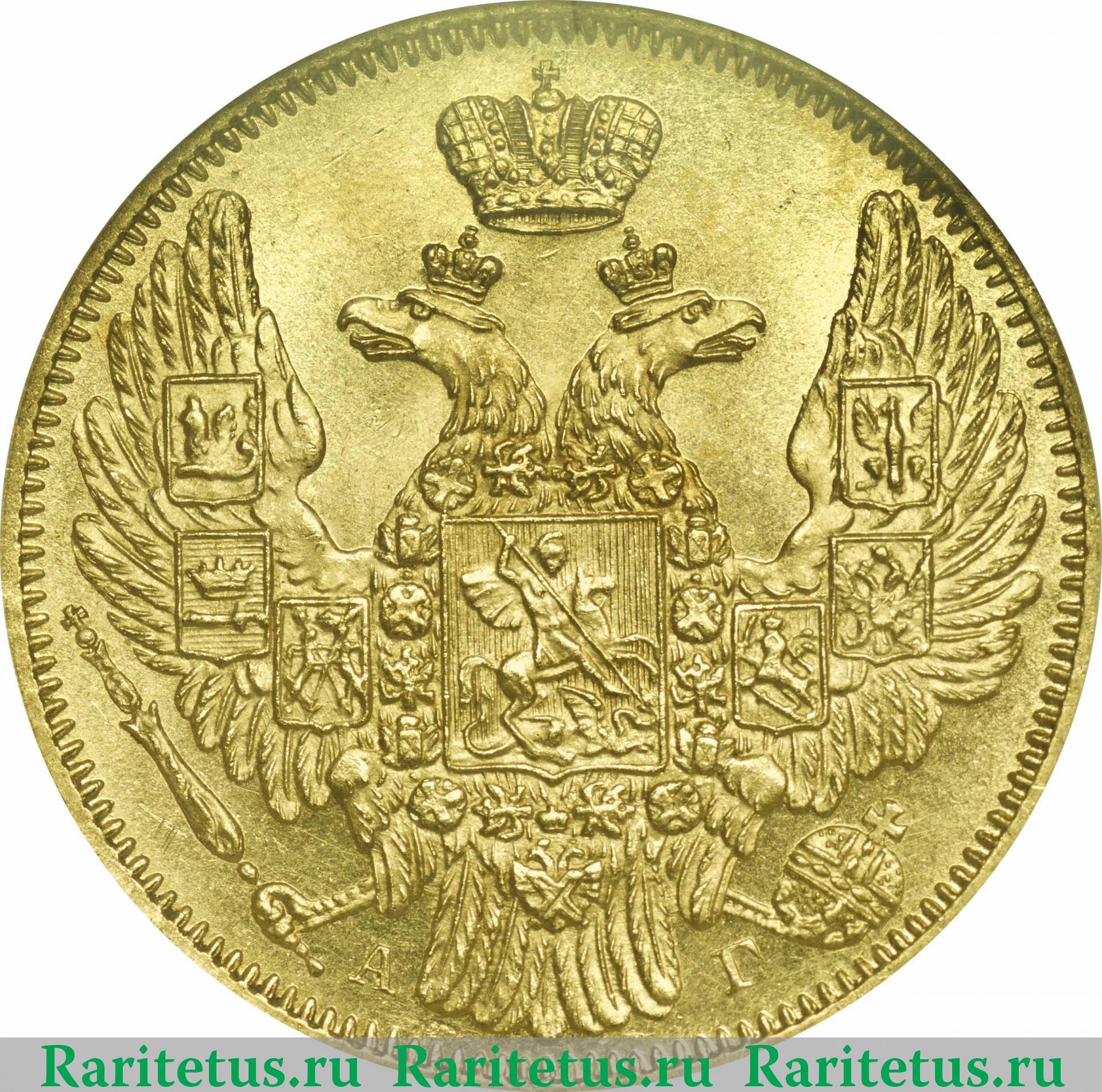 Аверс монеты 5 рублей 1846 года СПБ-АГ орёл 1845