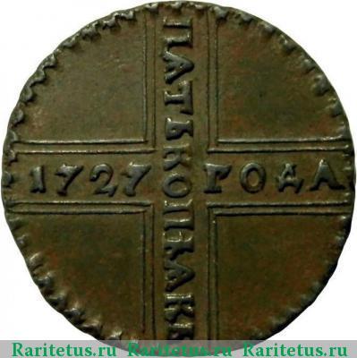 5 копеек 1727 кд монеты ссср года