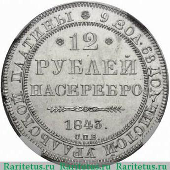 Монета 12 рублей на серебро цена билет ммм стоимость