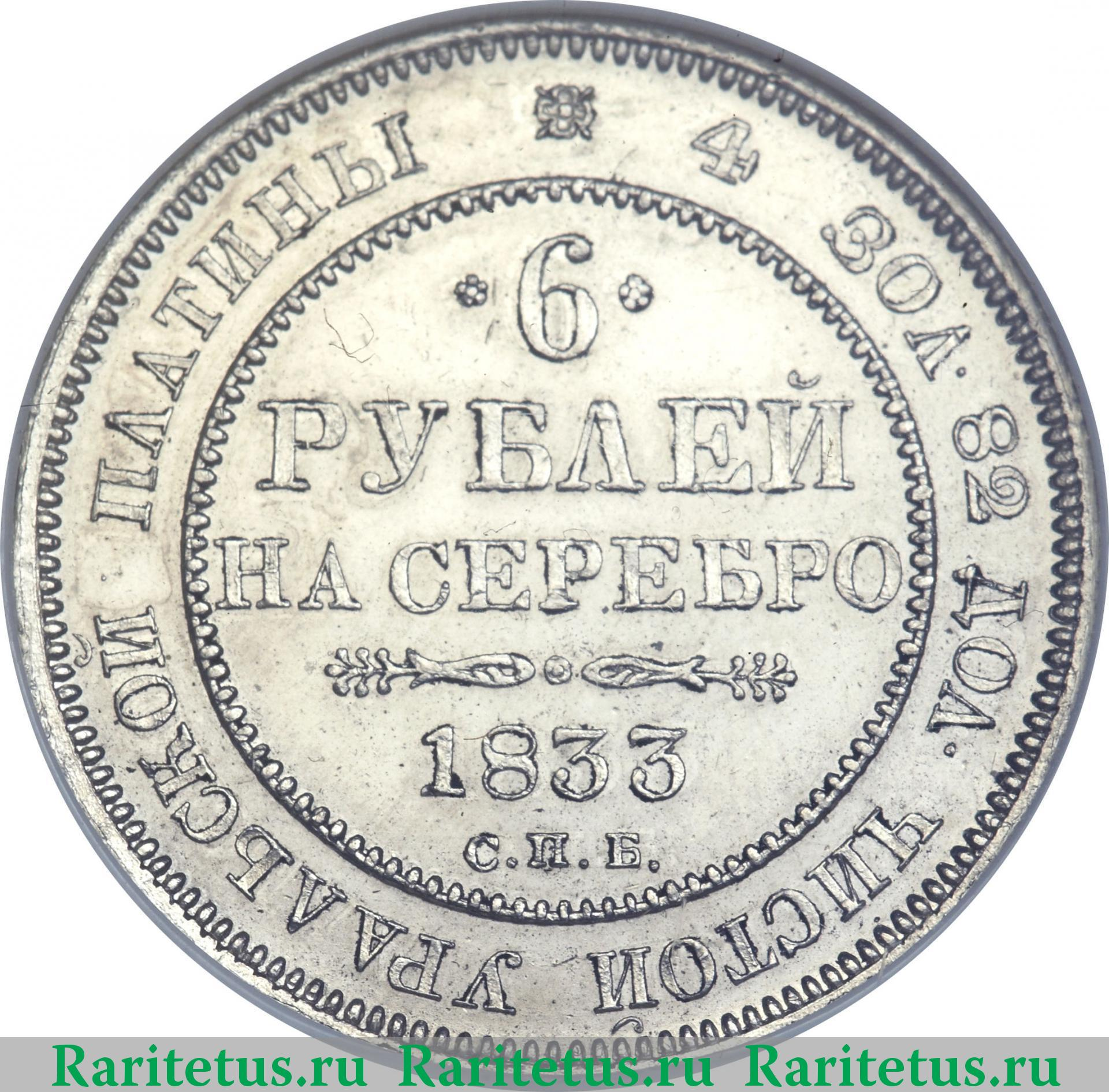 6 рублей 5 рублей 1801 года цена