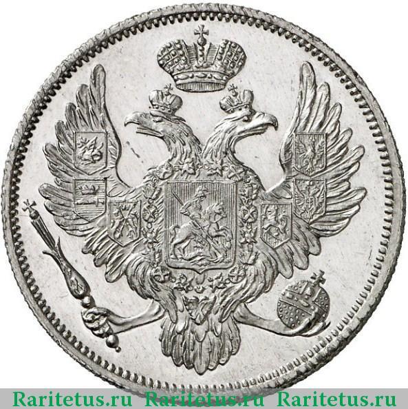 Монета 6 рублей на серебро 50 копеек 2007 сп