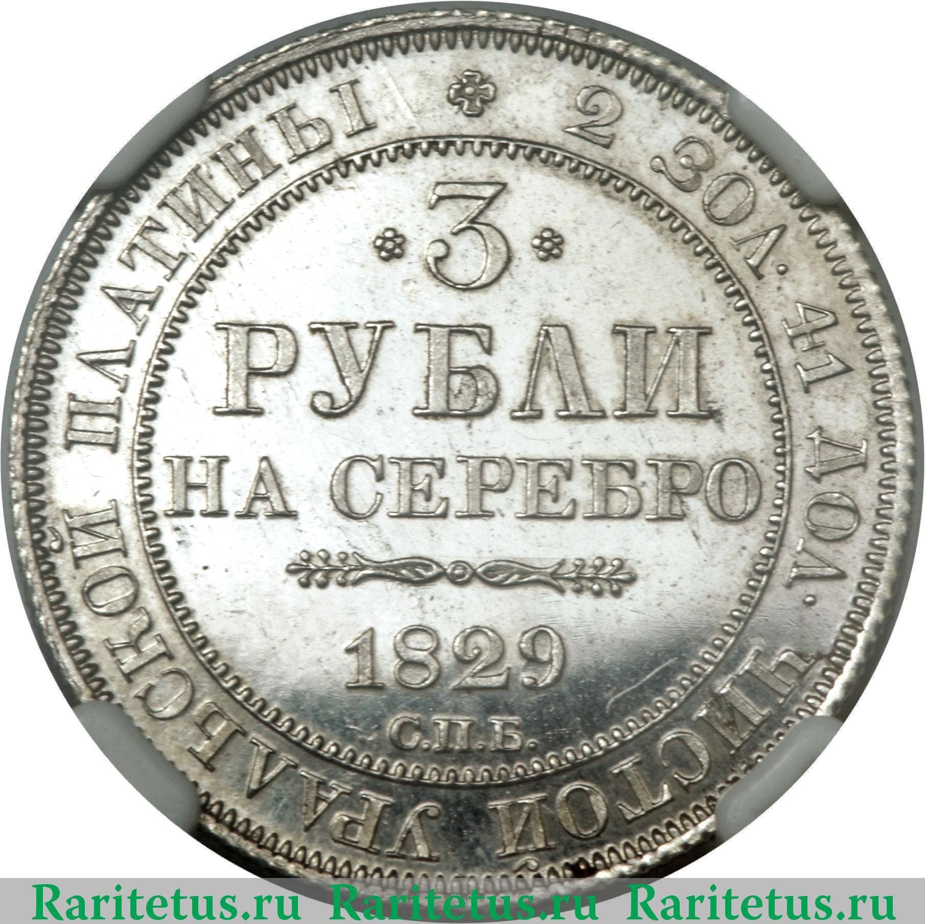 каталог монет царской россии с ценами купить