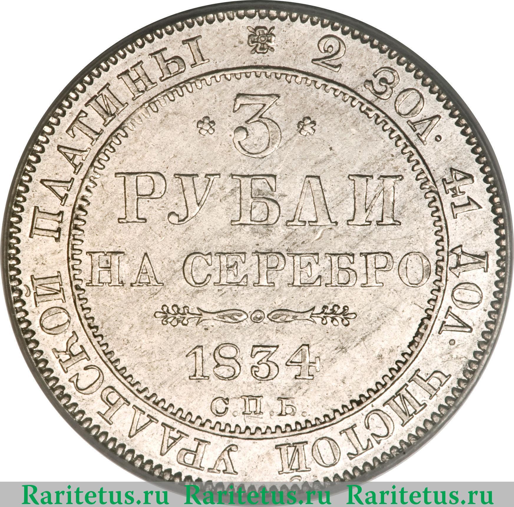 Три рубля серебро скупка монет в самаре цены