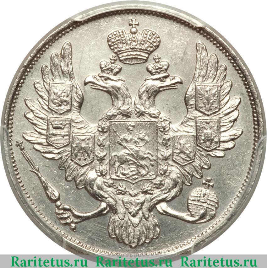 Серебряная монета три рубля с изображением георгия победоносца стоимость