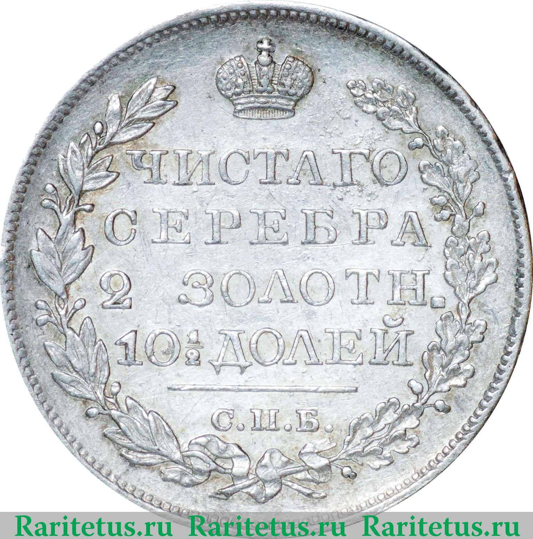 Монета полтина 1826 года цена стоимость монет 1992 года россия