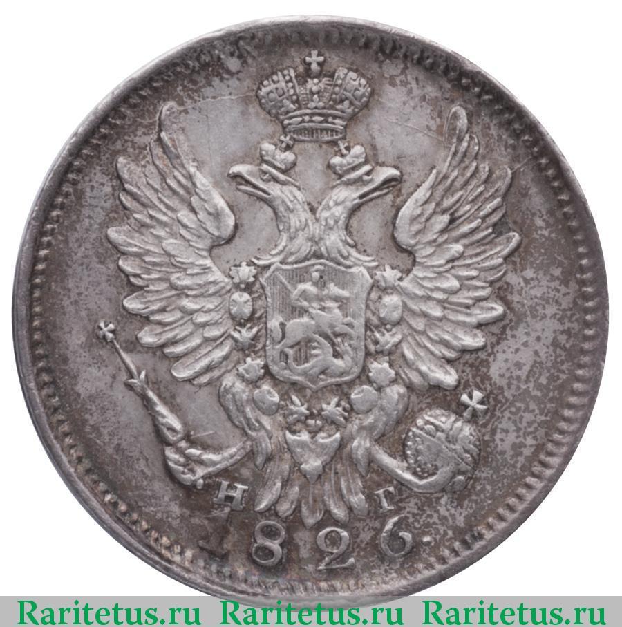 20 коп 1826 года цена капсулы для монет 5 рублей