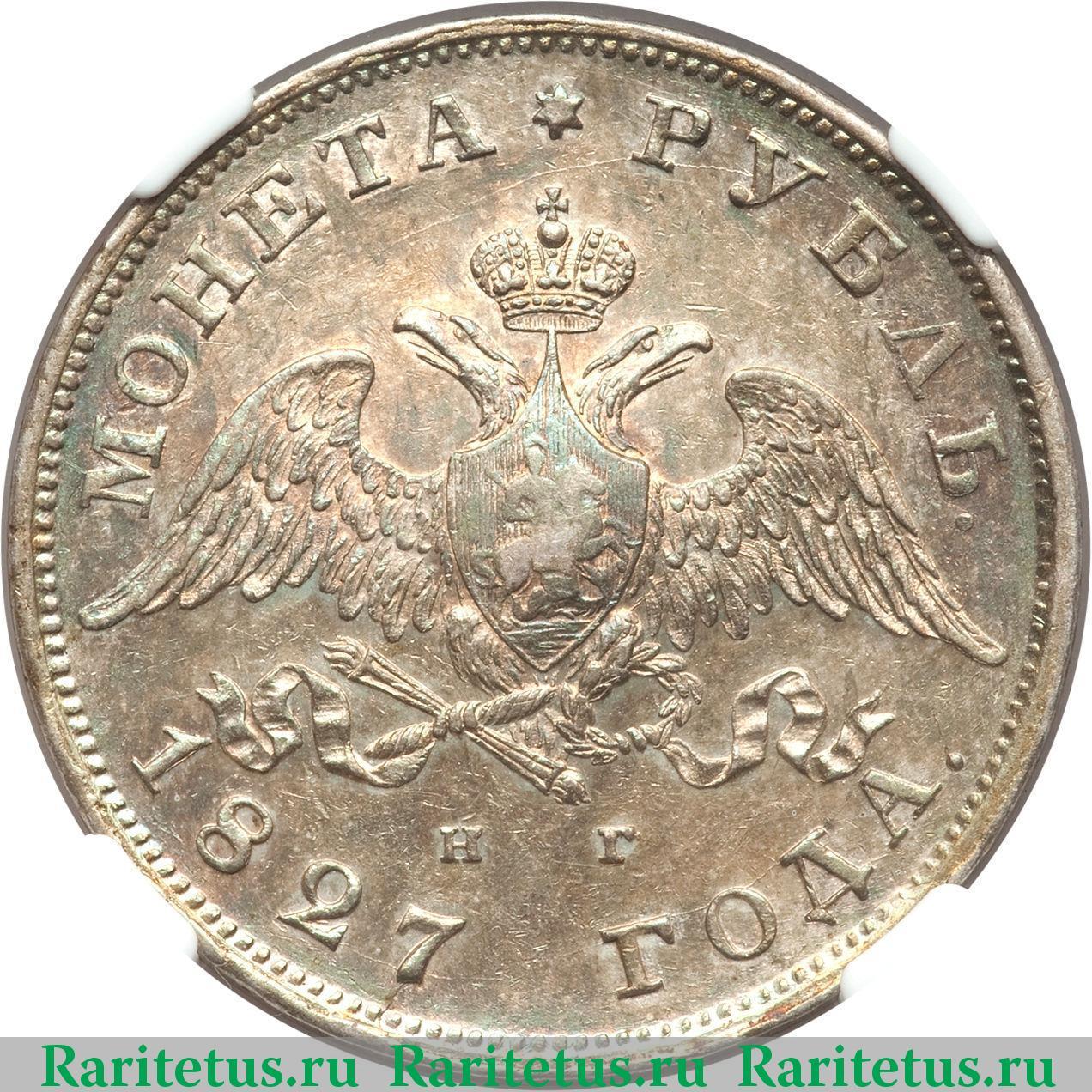 Стоимость монеты 1827 года сколько весит 50 копеек