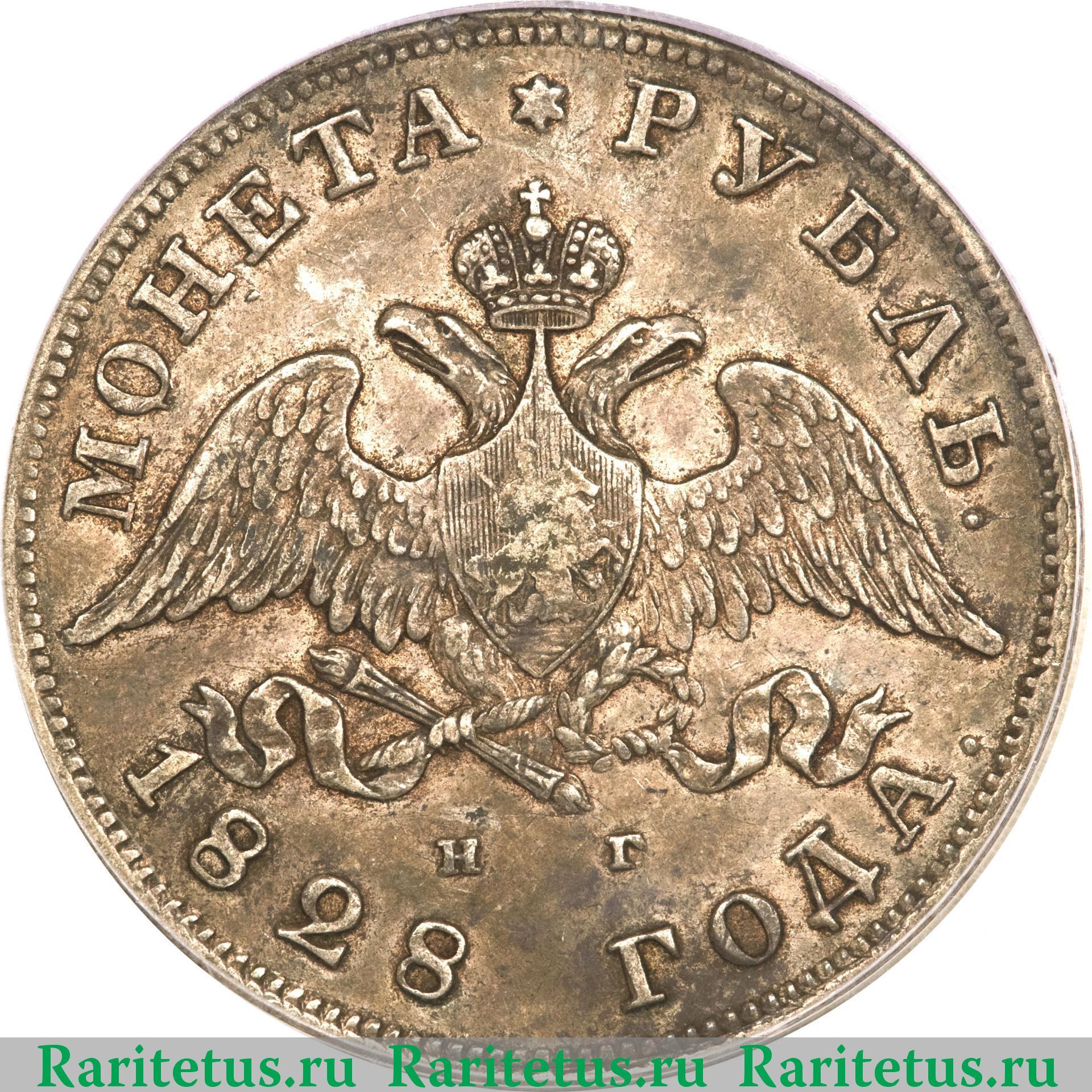 Аверс монеты 1 рубль 1828 года СПБ-НГ