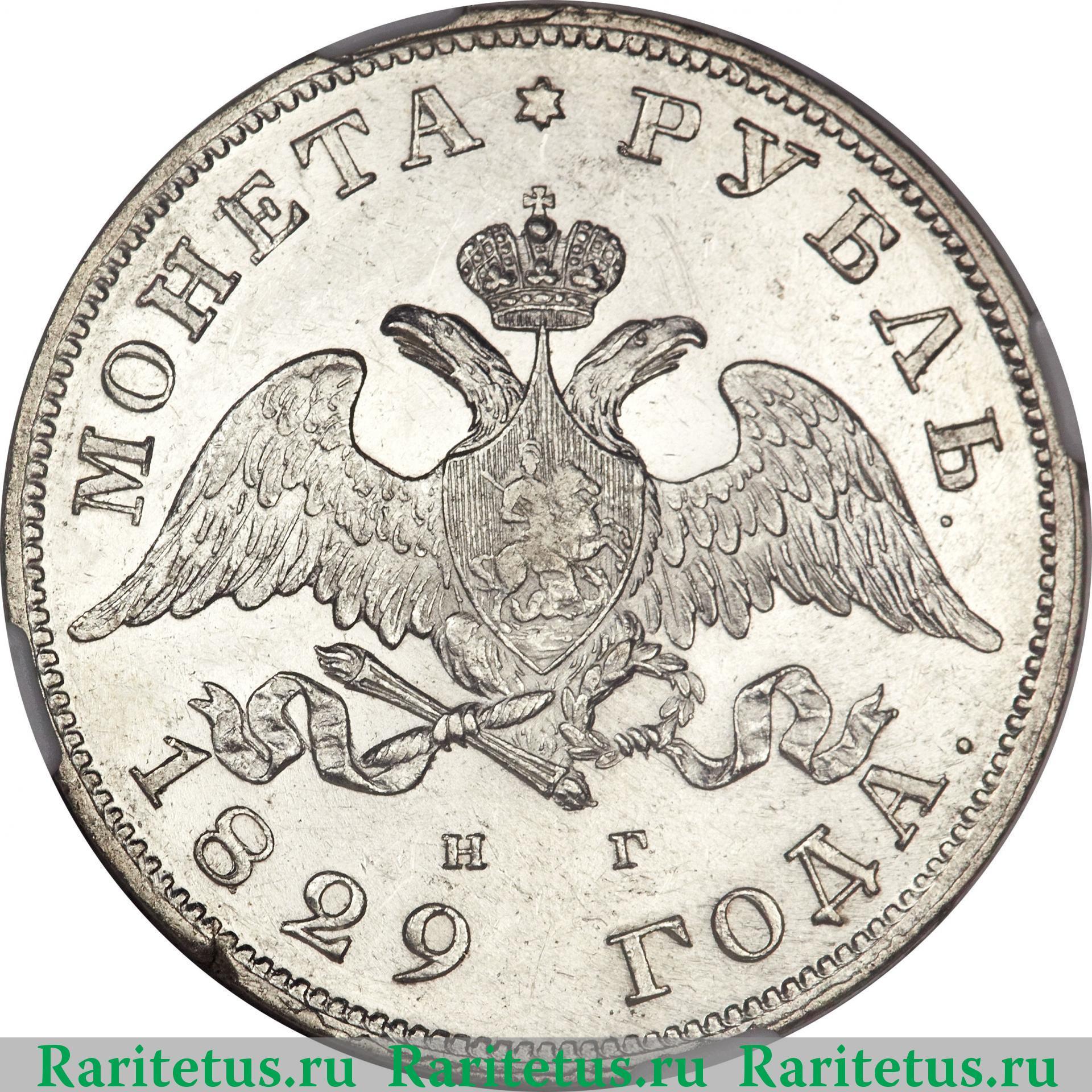 Аверс монеты 1 рубль 1829 года СПБ-НГ