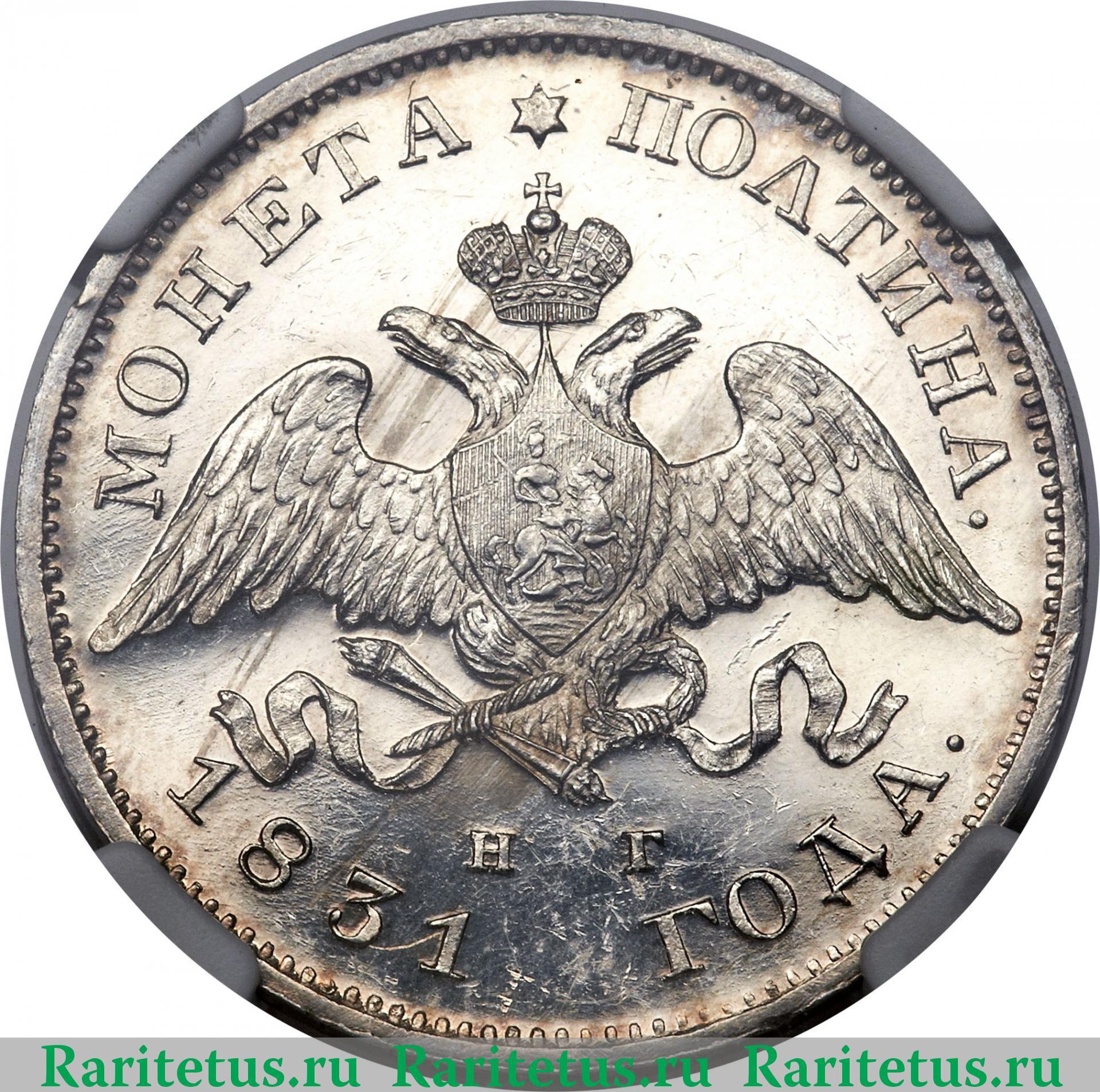 Почему на монетах орел с опущенными крыльями юбилейные монеты с 1999 года по настоящее время