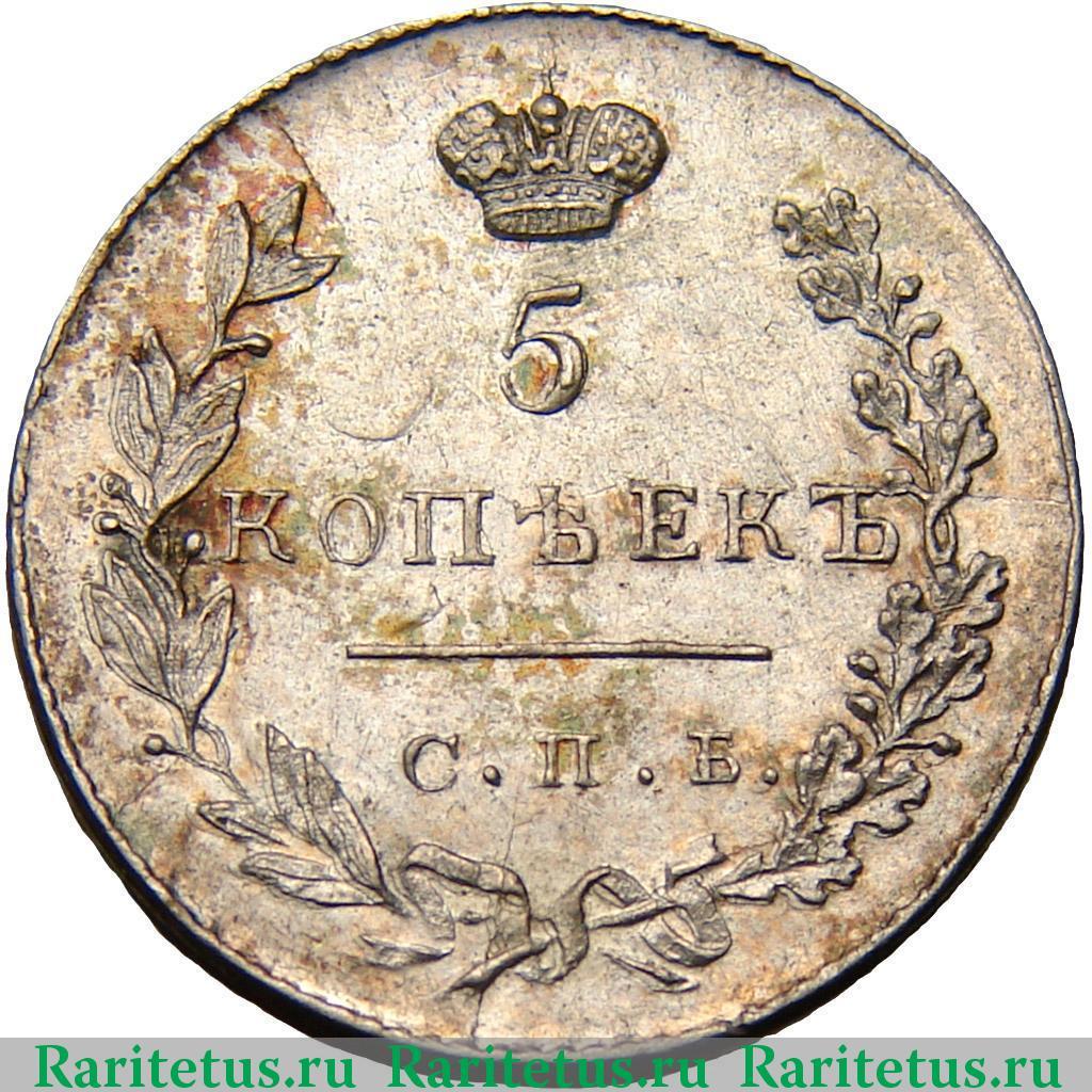 5 копеек 1830 года серебро цена 12 талеров тверь