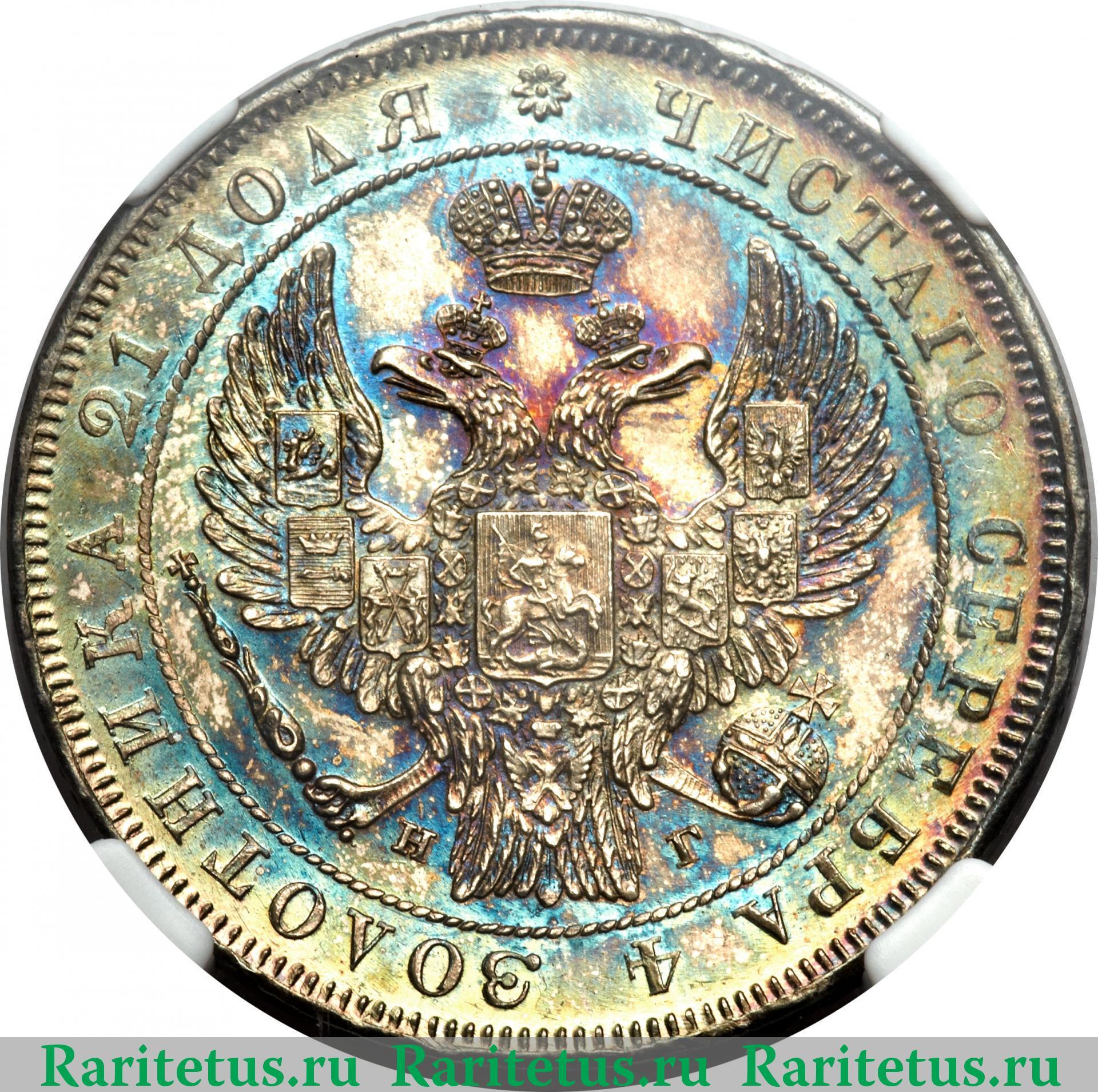 Монета рубль 1832 года чистого серебра 10 рублей 1901 года золото цена на сегодня с фото