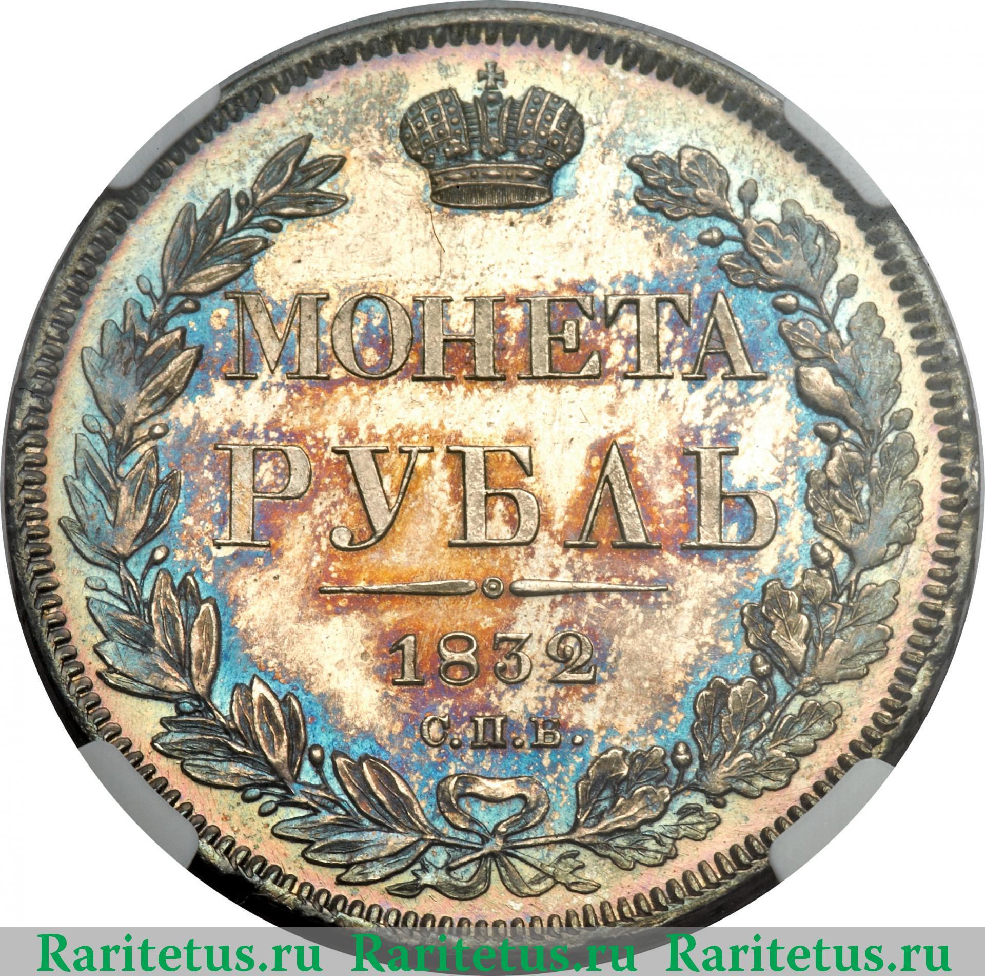 Монета рубль 1832 года чистого серебра юбилейные монеты россии 25 рублей сочи цена