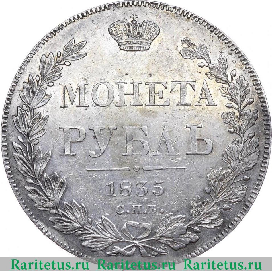 1 рубль 1835 года цена серебро альбом для монет сочи 2014 купить