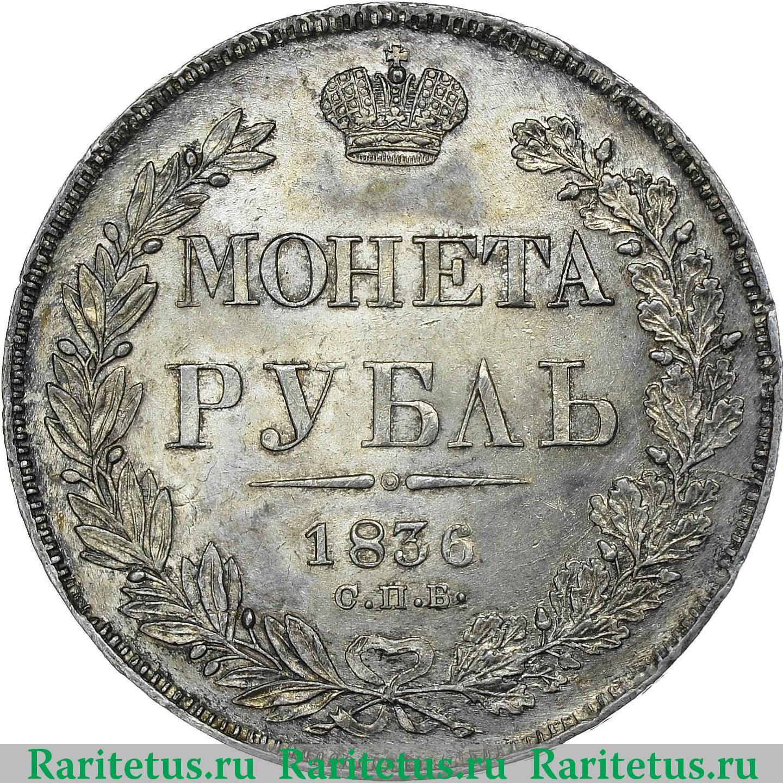 Рубль 1836 монетки