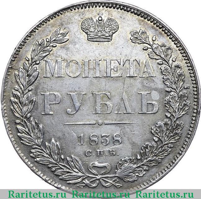 Монета 1838 года цена журнал наполеоновские войны купить в москве