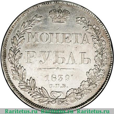 1 рубль 1839 скупка старинных манет