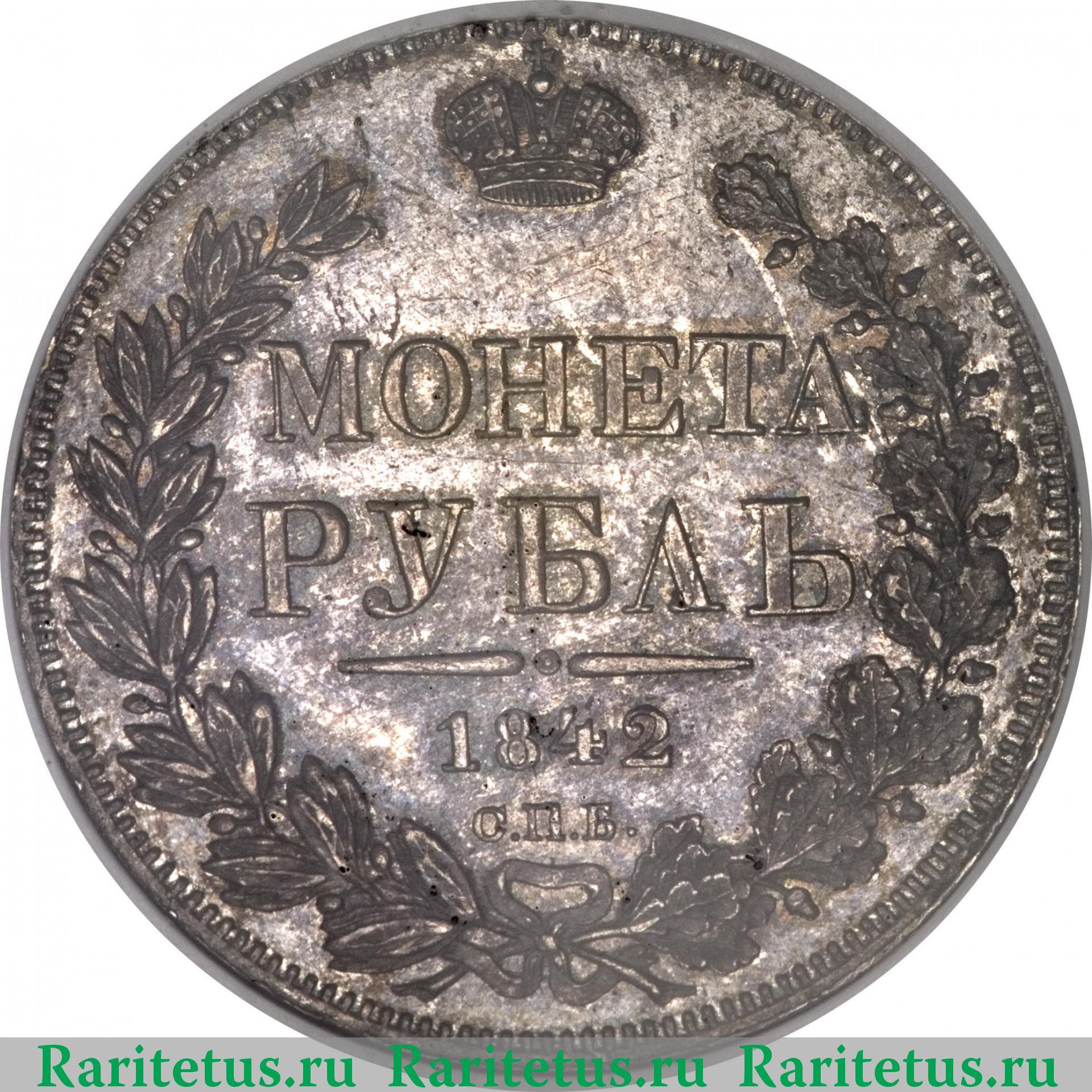 2 копейки 1838 цена