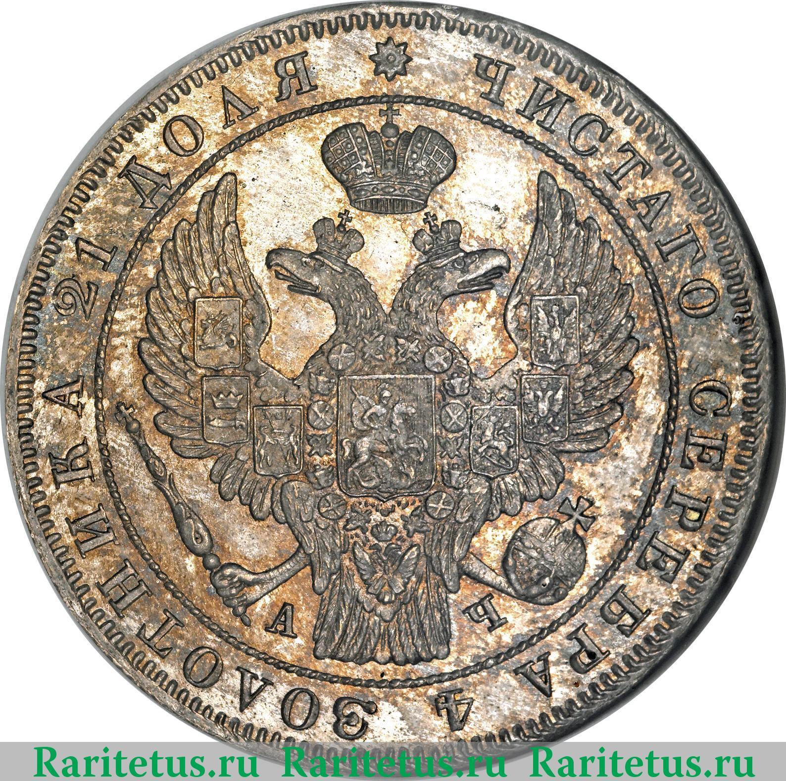 Рубль 1843 года цена стилофилия