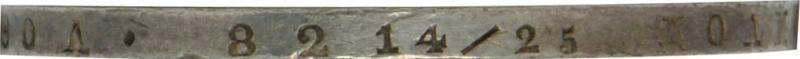 Гурт монеты 1 рубль 1843 года СПБ-АЧ орёл 1838, 8 звеньев