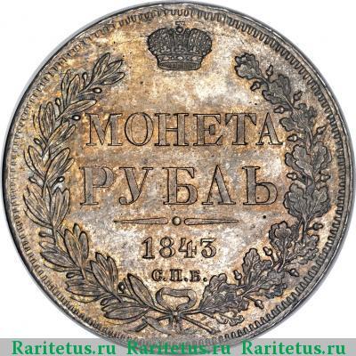 Реверс монеты 1 рубль 1843 года СПБ-АЧ орёл 1838, 8 звеньев