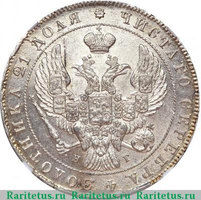 1 рубль 1840 года цена сколько стоит монета 10 рублей 1991