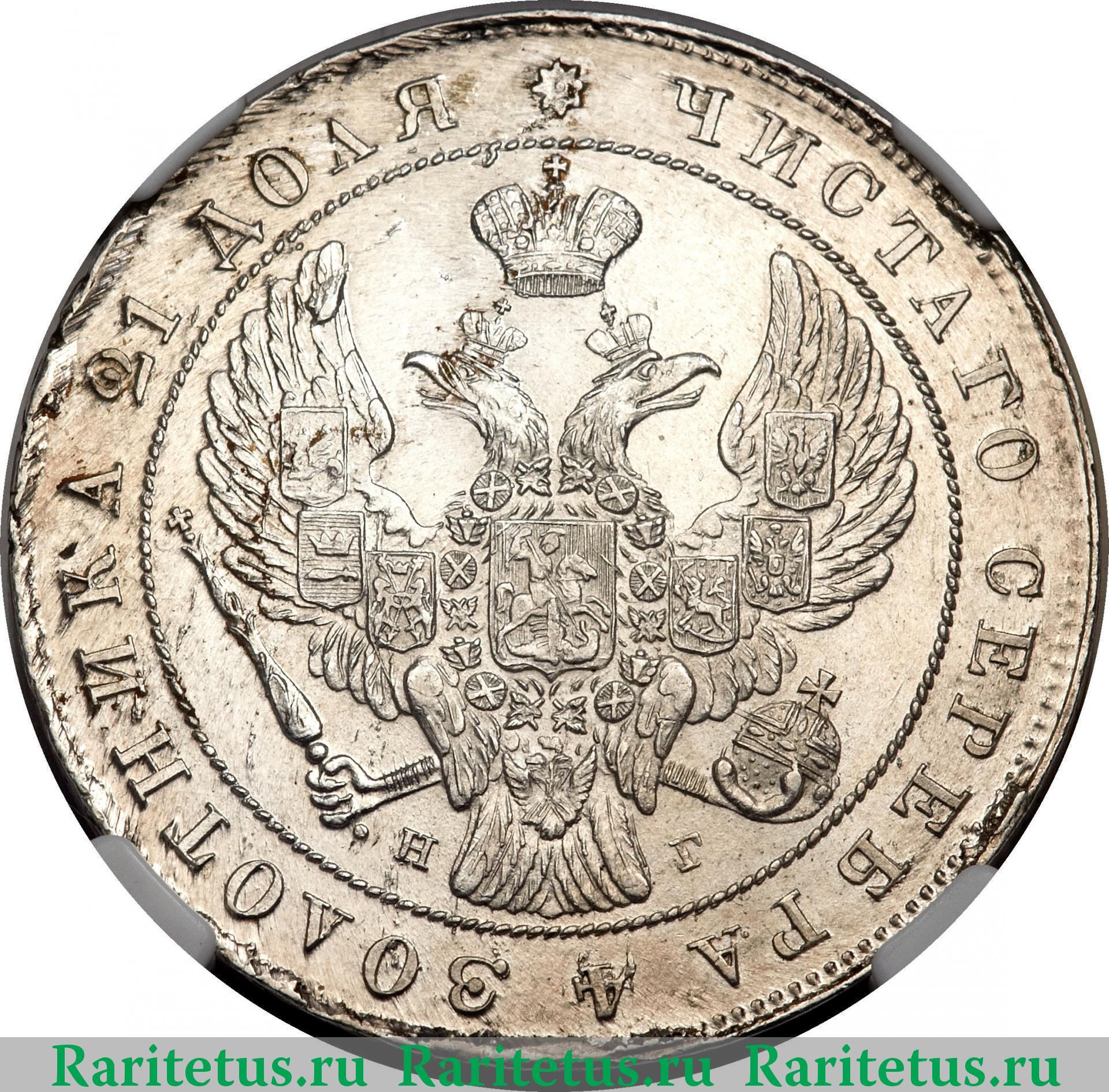 Аверс монеты 1 рубль 1841 года СПБ-НГ