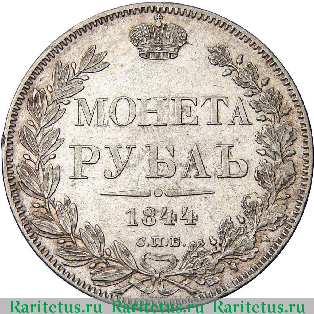 1 рубль 1844 года цена новороссийск нумизматы