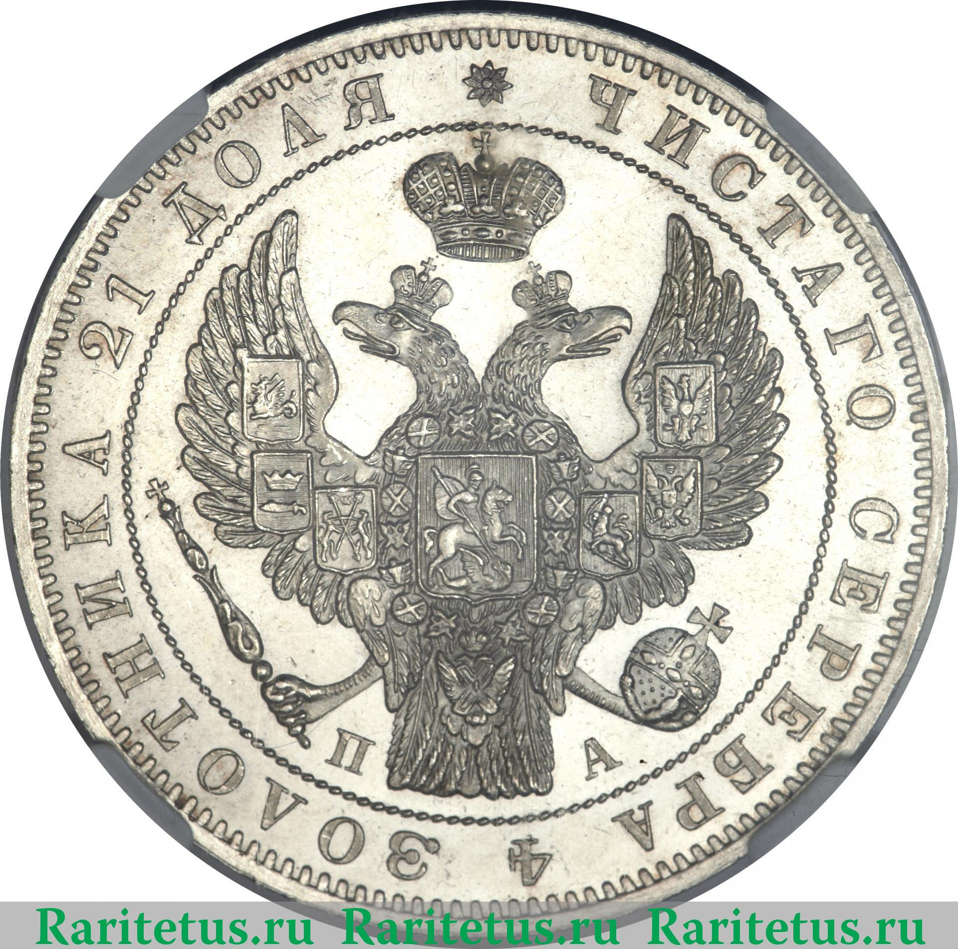 Аверс монеты 1 рубль 1846 года СПБ-ПА