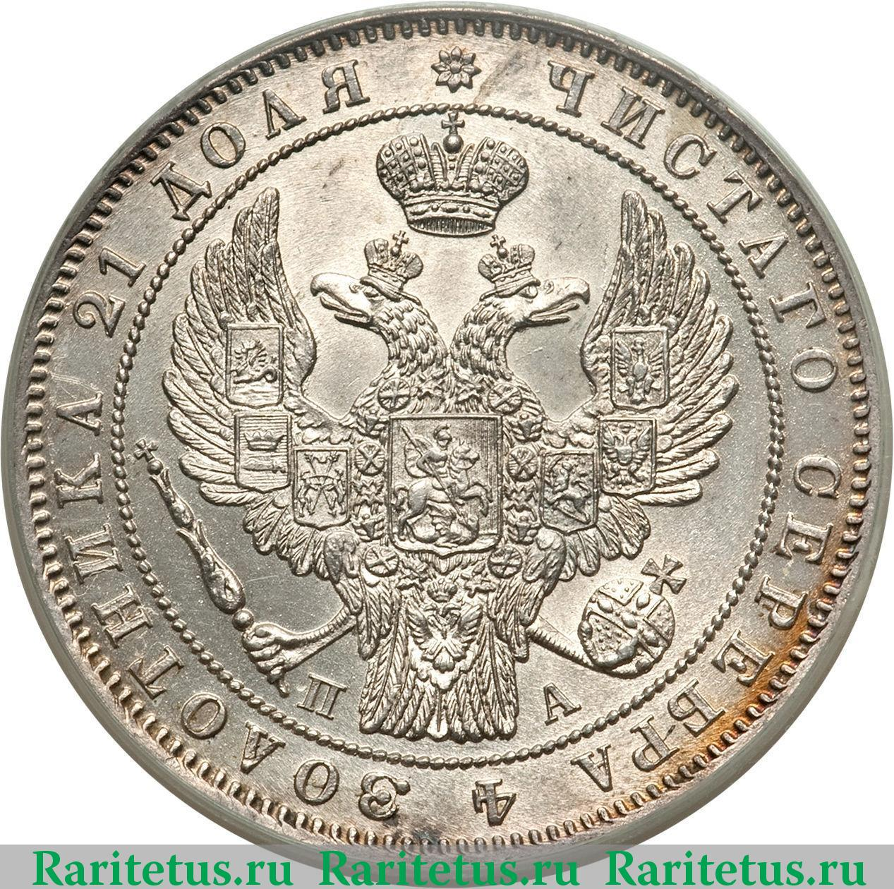 Монета рубль 1847 спб цена защита денежных знаков