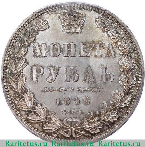 Монета рубль 1848 монеты интернет магазины в петербурге