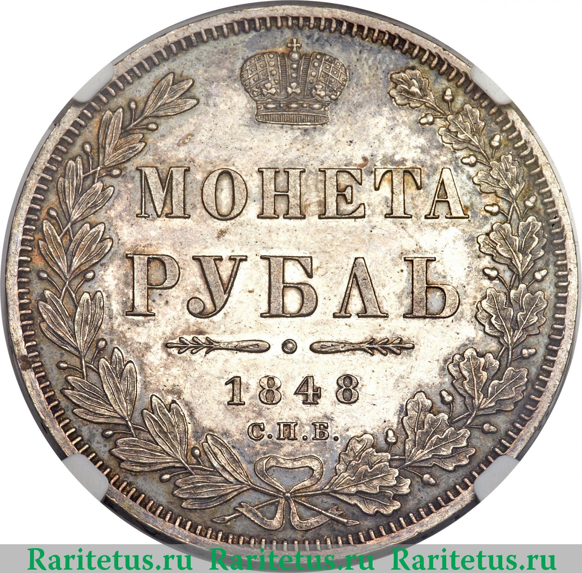 Монета рубль 1848 спб семястами монетами