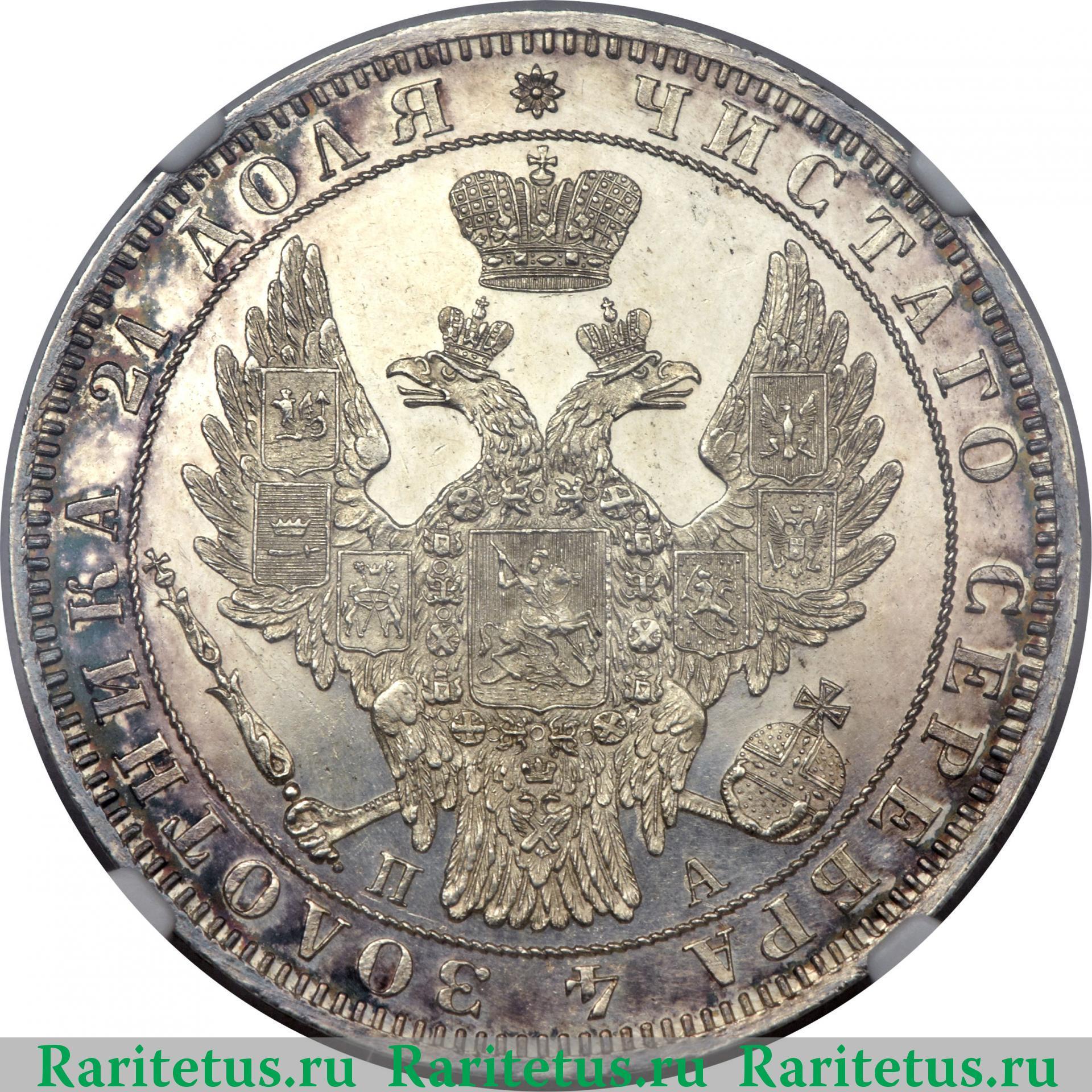 Монета 1849 рубль онлайн оценка старинных монет