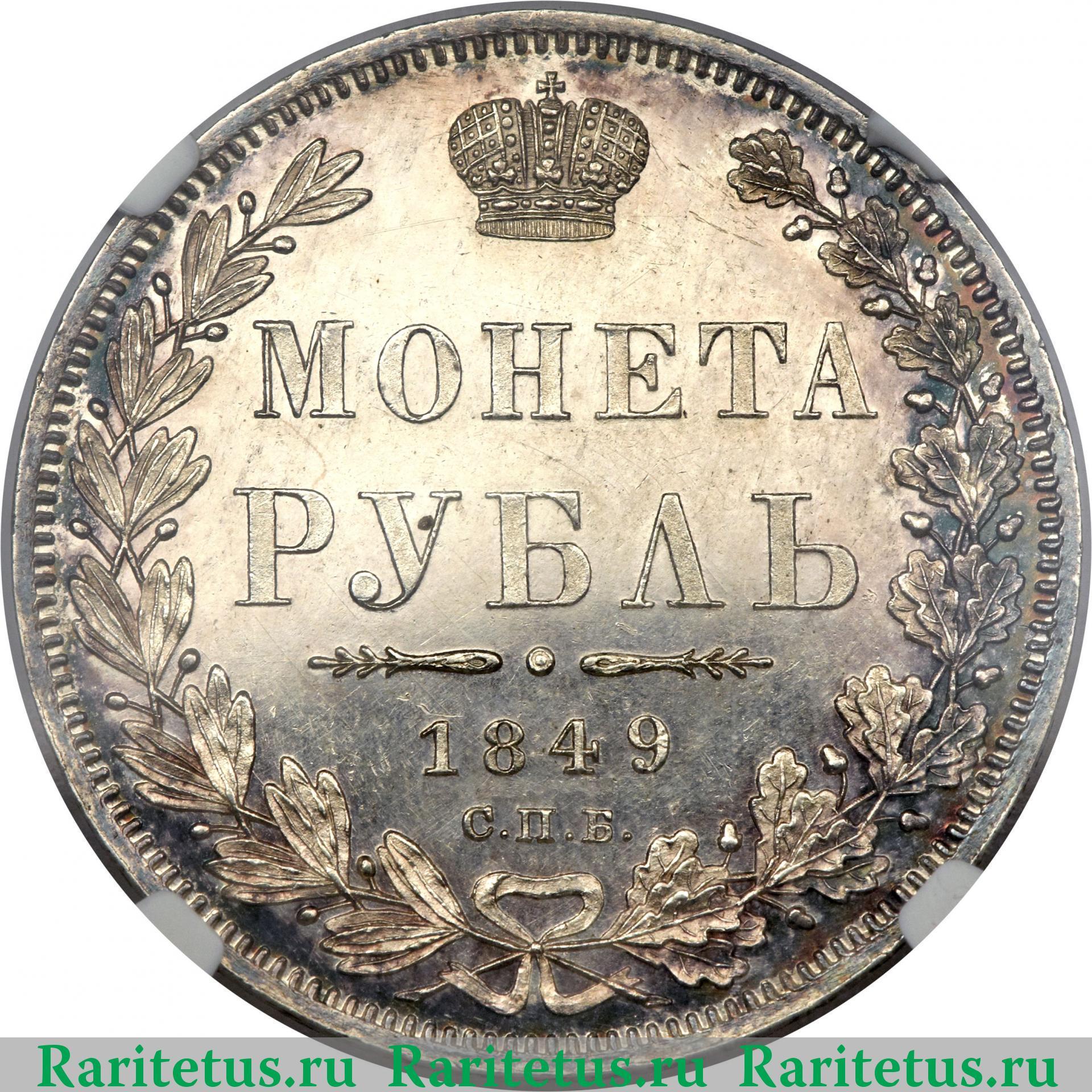 Монета рубль 1849 года цена магазин раритет в мурманске