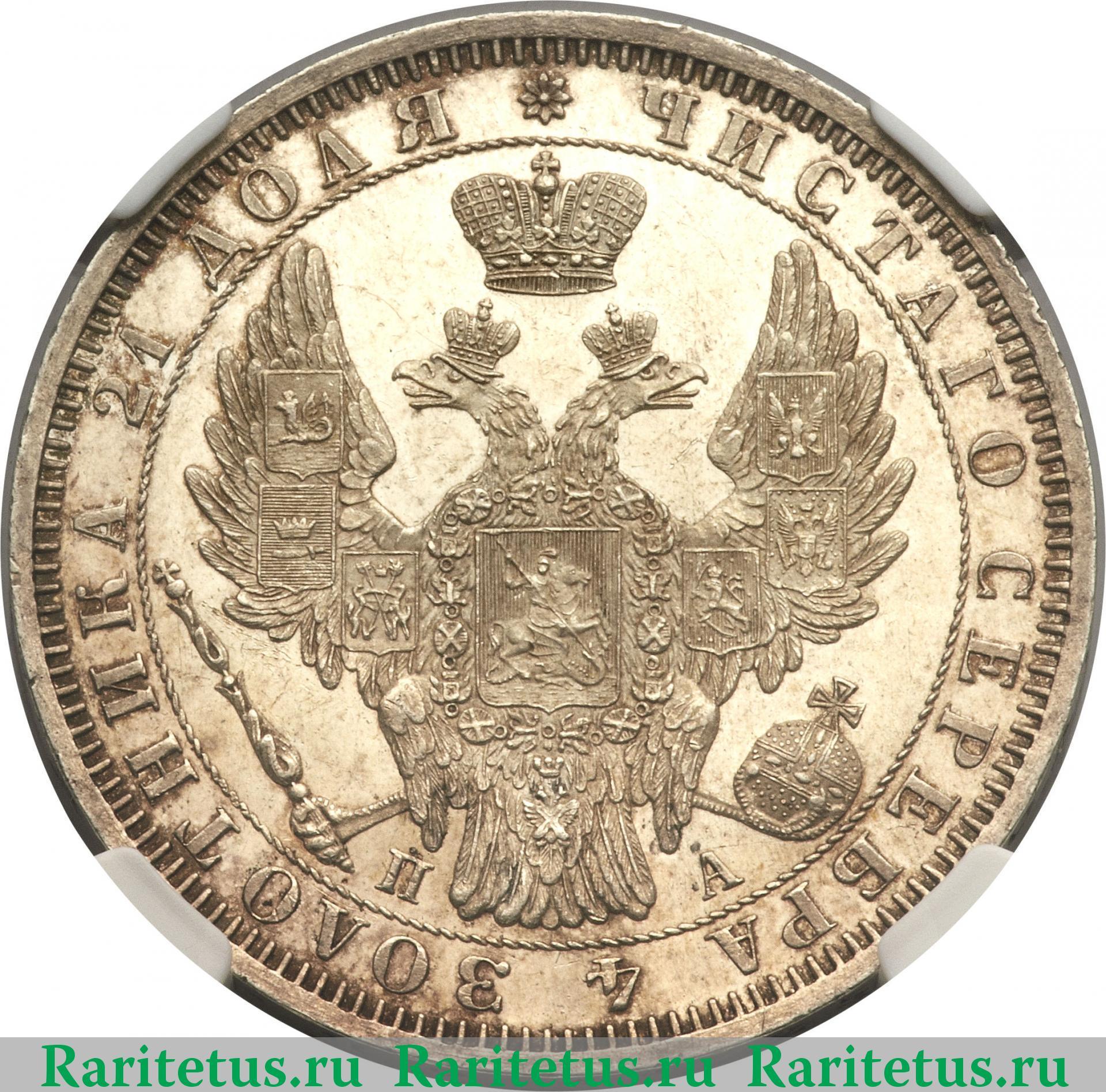 Аверс монеты 1 рубль 1851 года СПБ-ПА корона острая