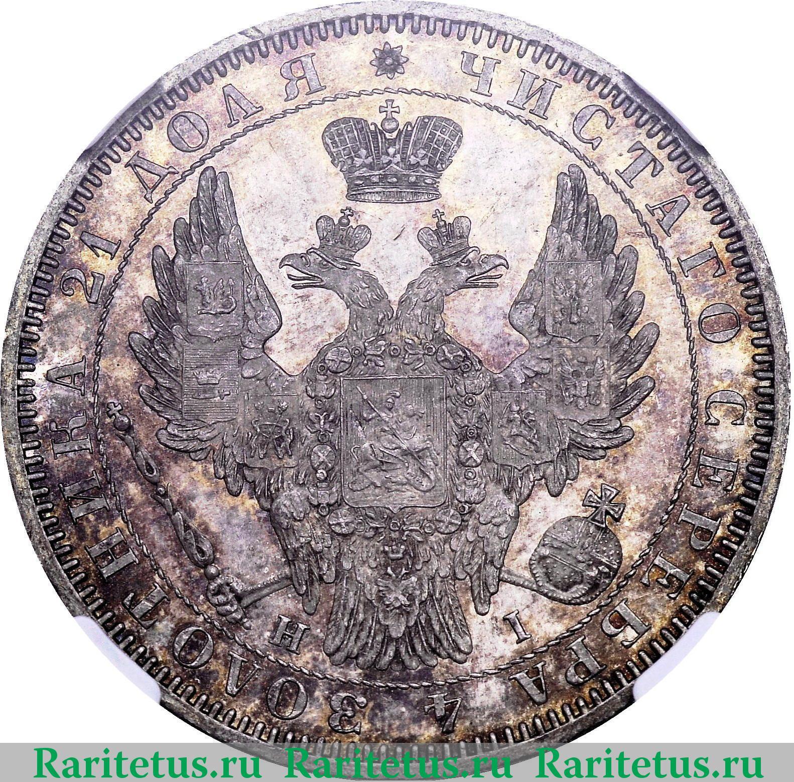 Монета рубль 1853 года цена колхозы и совхозы крыма