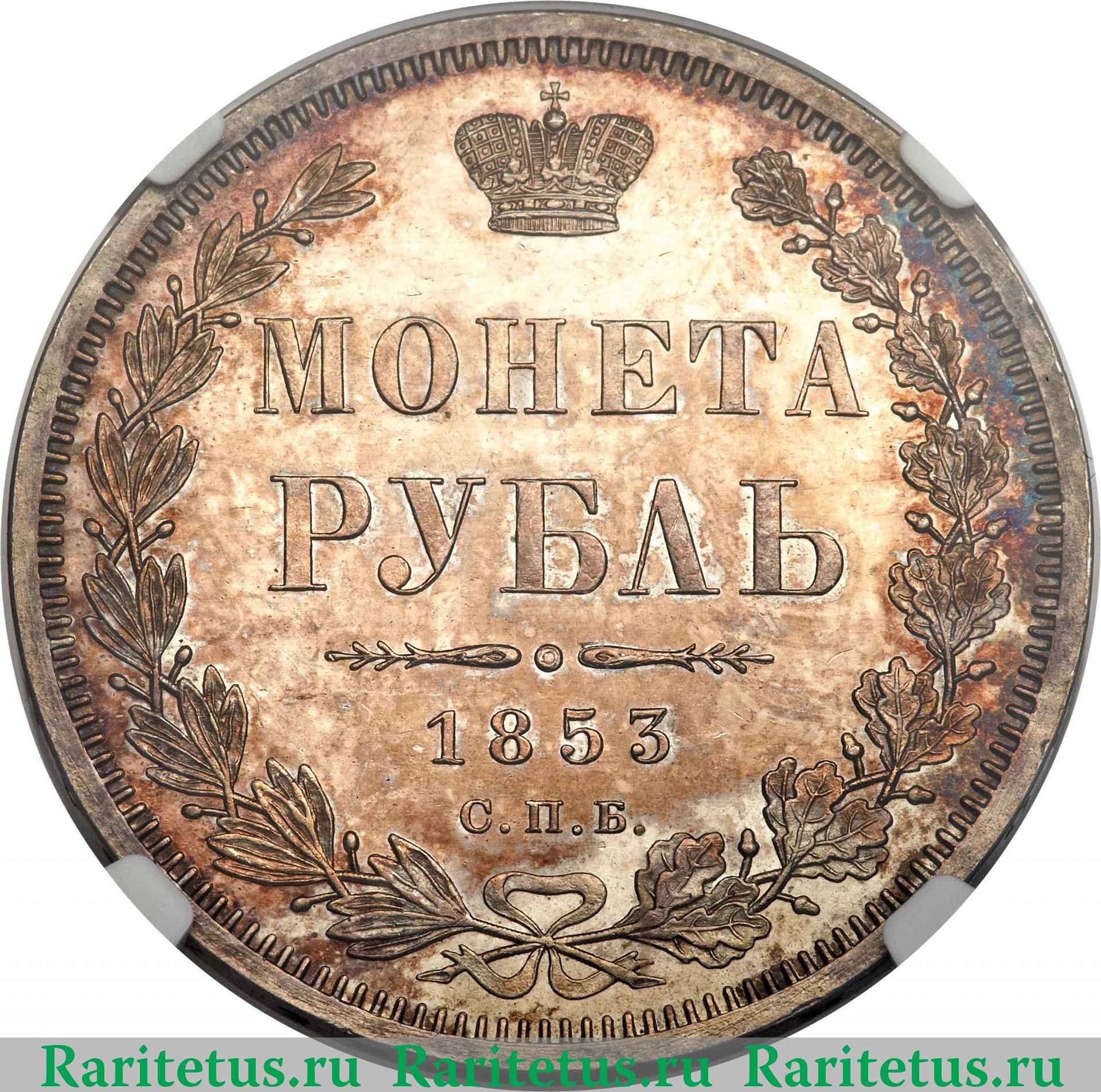 Рубль 1853 года цена сколько стоит монета 10 рублей орел