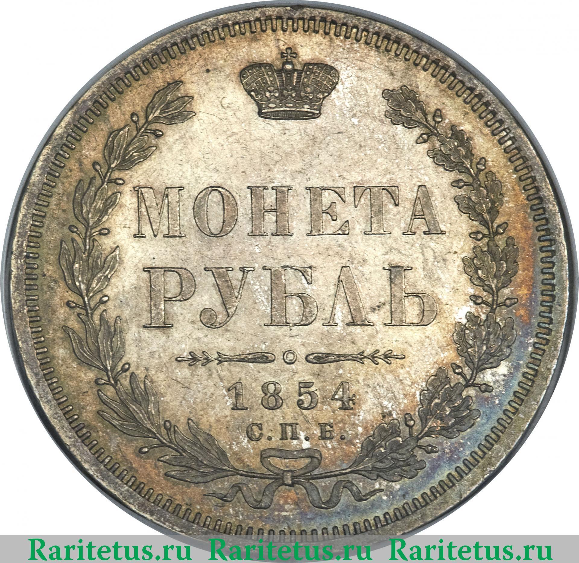 1 рубль 1854 купить медаль 70 лет освобождения беларуси