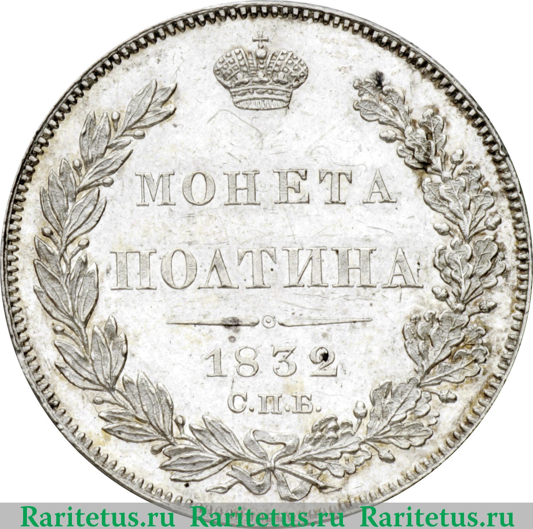 Серебряная монета 1832 года цена 33 карата