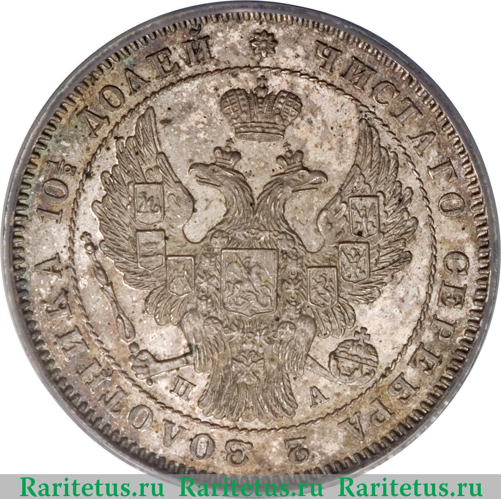 Монеты 1847 года стоимость витторио эммануэле ii