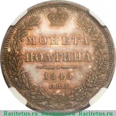 Полтина 1848 года цена 50 центов 1992 eesti vabariik со львами сколько стоят