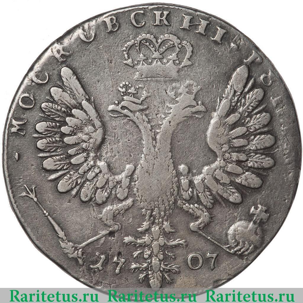 Монеты 1707 года 450 злотых