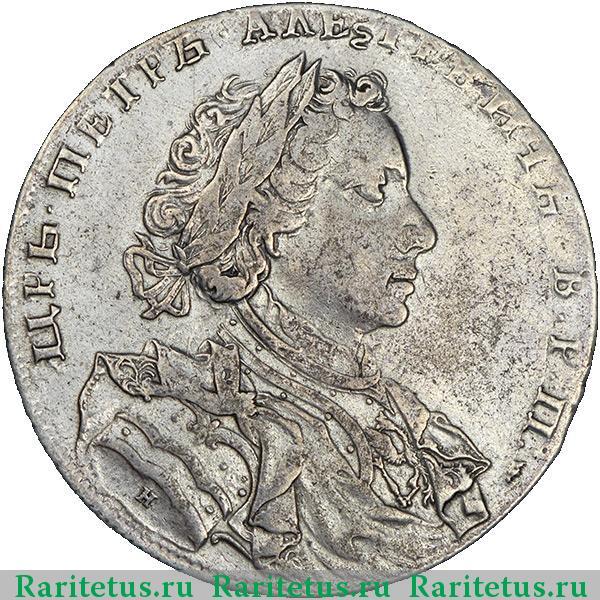 Монета московский рубль царь петр алексеевич деньги египта фото