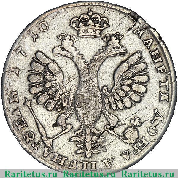 Рубль 1710 года цена 100 рублей 1992 стоимость