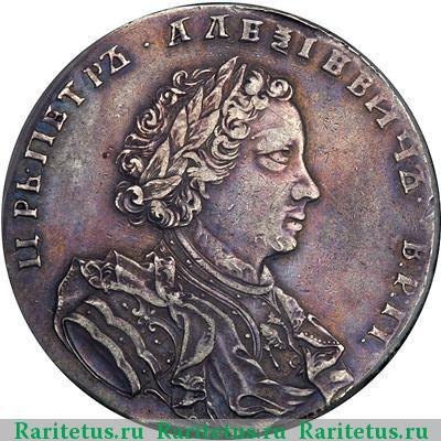 Серебряный рубль 1710 года цена 3 копейки 1844