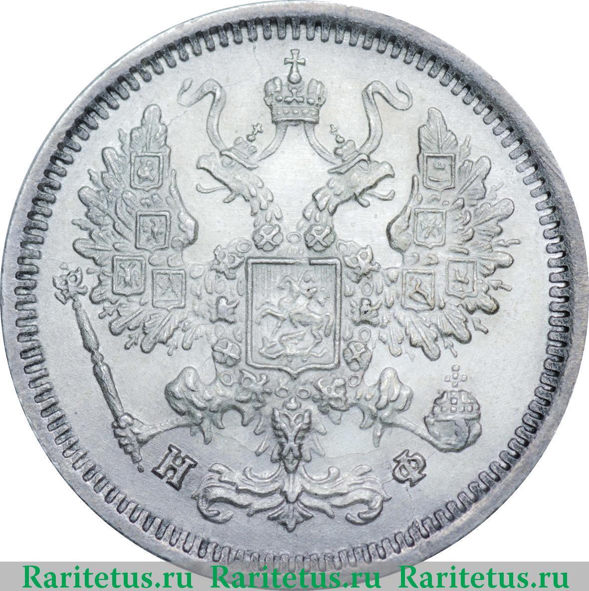 10 копеек 1878 года цена пять копеек 1837 года цена